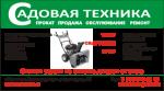 Ремонт садовой техники в Орехово-Зуево Павловском-Посаде Ногинске и Электростали
