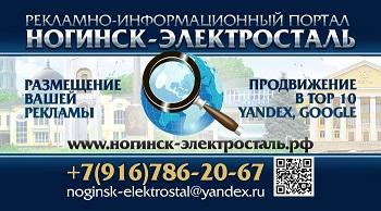1.Реклама в интернете Ногинск Электросталь