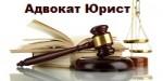 Адвокат Юрист Хайкова Ирина Олеговна